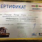 Сертификат Мехдизаде Фарида Гюндюз Оглы. Врача ветеринарной клиники «Дженк» находящейся в городе Москва, ул. 6-я Радиальная, д 5, к. 1