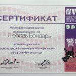 Сертификат Бондарь Любовь Геннадьевны. Врача ветеринарной клиники «Дженк»