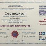 Сертификат Бондарь Любовь Геннадьевны. Врача ветеринарной клиники «Дженк» находящейся в городе Москва, ул. 6-я Радиальная, д 5, к. 1