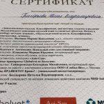 Сертификат Григорьевой Юлии Владимировны. Врача ветеринарной клиники «Дженк» находящейся в городе Москва, ул. Елецкая 4, корпус 1