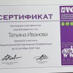 Сертификат Ивановой Татьяны Евгеньевны. Врача ветеринарной клиники «Дженк» находящейся в городе Москва, ул. Елецкая 4, корпус 1