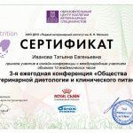 Сертификат Ивановой Татьяны. Врача ветеринарной клиники «Дженк»