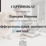 Сертификат Татьяны Ивановой