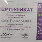 Сертификат ПРОХОРУШКИНОЙ ЮЛИИ ТЭФКИЛЕВНЫ. Врача ветеринарной клиники «Дженк» находящейся в городе Москва, ул. Бирюлевская дом 49 корпус 4 строение 2